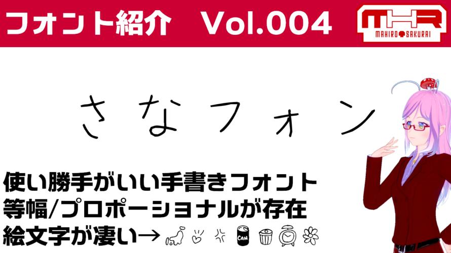 手書きフォントの決定版「さなフォン」は一家に一台レベルで欲しい必携フォント【フォント紹介004】